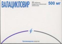 Валацикловир, табл. п/о пленочной 500 мг №50
